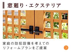 窓廻り・エクステリア