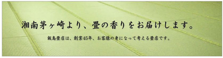 湘南茅ヶ崎より、畳の香りをお届けします。